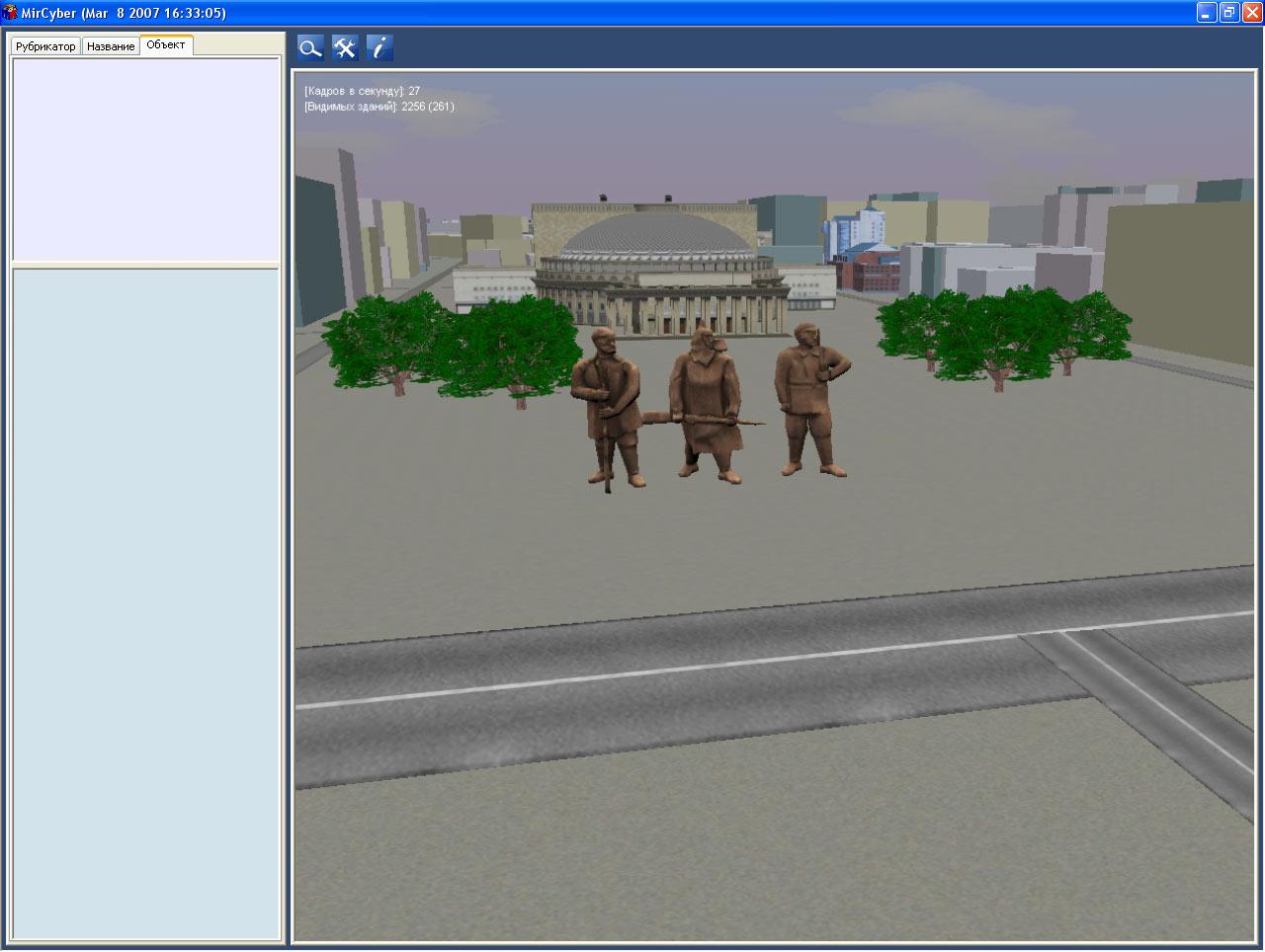 Скачать Мир Кибер v.1.00 beta бесплатно (MirCyber_1.0_setup.rar) Freeware по прямой ссылке