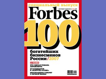 ��������� ������� ����� ������� ����������� �� ������ Forbes