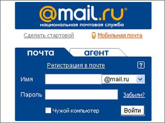 Как взломать почту на Mail.ru, видео урок.